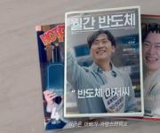 SK하이닉스 '반도체도 특산품' 광고, 조회 1천만회 돌파