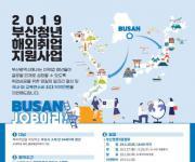 아세안·일본 취업 도전하세요…부산 청년 130명 선발