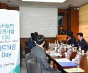 무협, 멘토링으로 스타트업-중견기업 동반성장 지원