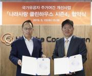 한화, 서울보훈청과 '국가유공자 주거환경 개선' 협약