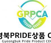 경북도·강소기업 2020년까지 좋은 일자리 1천개 만든다