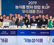 농식품부·SPC·서울대, 청년 혁신 식품기술 창업 돕는다