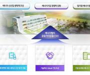 나주 혁신도시 에너지밸리기업개발원 준공