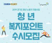 '연 120만원 지급'…경기 '청년복지포인트' 참여자 모집