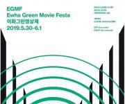 모터원, '김영의 선생 추모 행사·이화그린영상제 2019' 후원