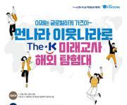 교직원공제회, 30일까지 대학생 '미래 교사 해외 탐험대' 모집