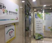 '국가 폭력 치유' 광주 트라우마센터장 공개 채용