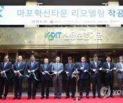 '광화문광장 2배' 국내 최대규모 창업플랫폼 마포혁신타운 첫삽