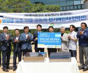 [게시판] NH투자, 경북 영양 농촌에 전기레인지 기부