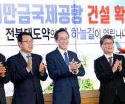 [민선7기 1년] 전북, 신산업 생태계 구축…경제체질 개선