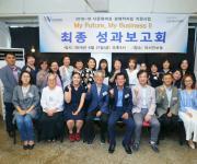 [게시판] JP모간, 다문화 여성 자립지원 프로그램 성과보고회