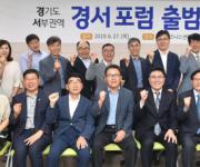 경기 서부권역 산·학·연·관 협력체 '경서포럼' 발족