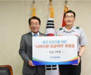 효성, 육군본부에 '참전용사 주거환경 개선' 1억원 기탁
