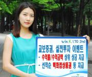 [게시판] 교보증권, 국내주식 실전투자 이벤트 개최