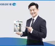 DGB금융 비즈니스리뷰 발간…트렌드·이슈 반영