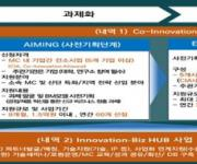 '산업단지를 연구개발 중심으로' 12일 산단 역량강화안 공청회