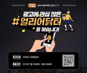 BBQ, 21일까지 '청춘마케터 광고 공모전 1기' 참가자 모집