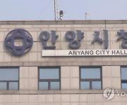 안양시, 300억원 규모 '청년 창업펀드' 조성 추진
