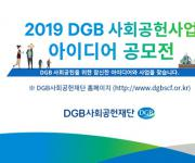 DGB사회공헌재단, 맞춤형 사회공헌사업 아이디어 공모