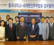 월드옥타, 동국대학교와 산학협력·해외 취·창업 지원 업무협약