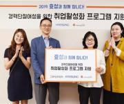 효성, '경단녀' 등 여성 취업지원 프로그램에 7천만원 후원금