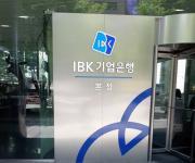 기업은행, 은행권 최초 '비정규직 제로'