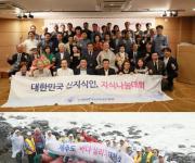 대한민국신지식인협회 '신지식인 제주 인증식'…각계 11명 선정
