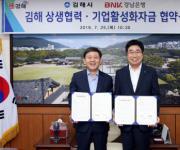 경남은행, 김해 지역경제 활성화 자금 640억원 마련