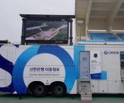 신한은행, 망상·경포해수욕장서 '해변은행' 운영