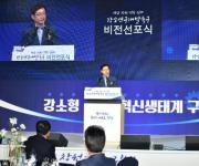 '첨단과학기술산업이 미래다'…경남 강소특구 비전 선포