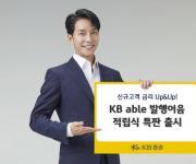 KB증권, 연 5% 금리 월적립식 발행어음 300억원 특판