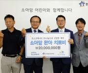 포스코에너지, 소아암 어린이 치료비 2천만원 기탁
