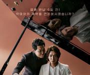 넵스홈, tvN 드라마 '악마가 너의 이름을 부를 때' 가구 협찬
