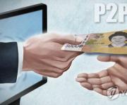 P2P금융 단체들