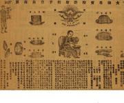 한국인 최초 특허권자는 애국지사 정인호 선생…독립운동 지원