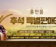 강원 홍천군 홍천몰, 내달 15일까지 '추석맞이 특산품 할인행사'