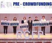 예탁결제원, 크라우드펀딩 참가기업 6개사 선발