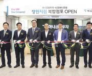 [게시판] 하나금융투자, 증권·은행 통합 복합점포 창원에 개장