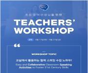 언어세상, 17~27일 15개 지역서 '초등 영어 교사 ATC 워크숍'