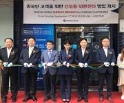 신한은행, 충남 천안에 외국인근로자 '일요 외환센터' 개설