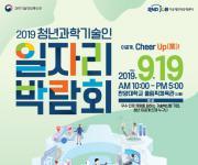 KAIST 포함 4대 과학기술원 19일 일자리 박람회 참가