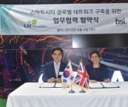 영국 BSI-LH '스마트시티 글로벌 네트워크' 구축 협력 MOU