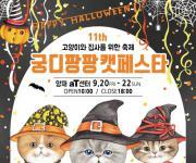 캣페스타, 20~22일 aT센터서 '궁디팡팡 캣페스타' 고양이 박람회