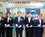 우리은행, '소상공인 종합지원 부산센터' 개소