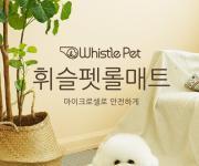 반려동물용품 브랜드 휘슬펫, '강아지롤매트' 디자인 10종 출시