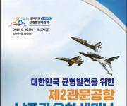남해안남중권발전협, '제2관문공항' 남중권 유치 시동