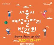 서울 용산구, 25일 여성 일자리 박람회…30개사 참여