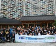 효성, 장애아동·청소년과 '사랑의 가족여행' 진행