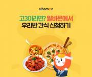 알바몬, 내달 6일까지 수능 수험생 응원 '고3 간식 배틀' 이벤트