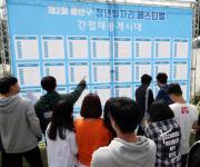 광주 광산구 청년 일자리 페스티벌 '구직자·기업 만남의 장'